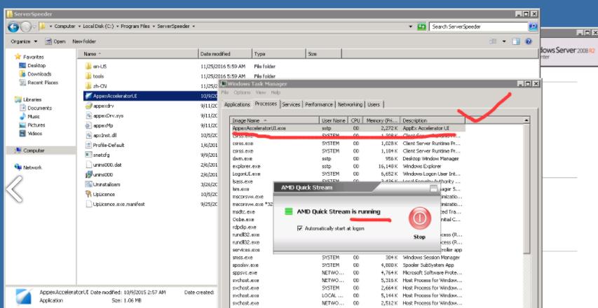 锐速windows版安装使用教程(TCP)