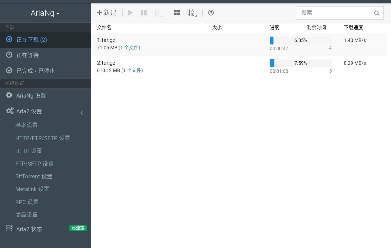 aria2网页下载面板搭建(可做离线网盘)