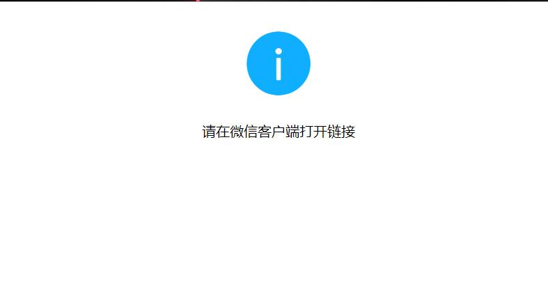 电脑端查看微信网页