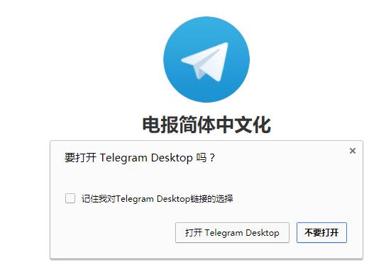 Telegram 电脑PC/安卓 汉化图文教程