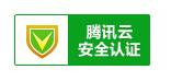 申请腾讯云认证小绿标