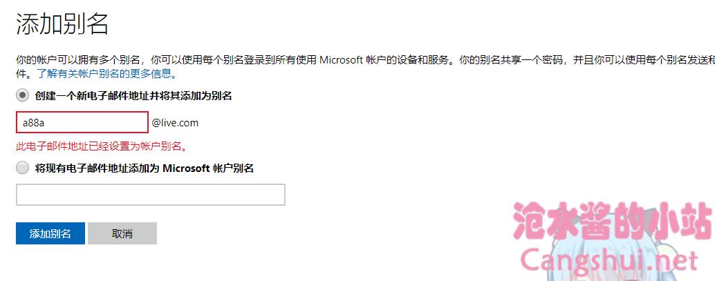 申请msn、live等后缀邮箱