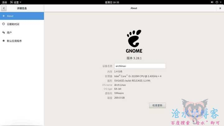 Vmware安装Arch Linux