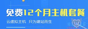 免费虚拟主机#免费空间#畅行云1年免费