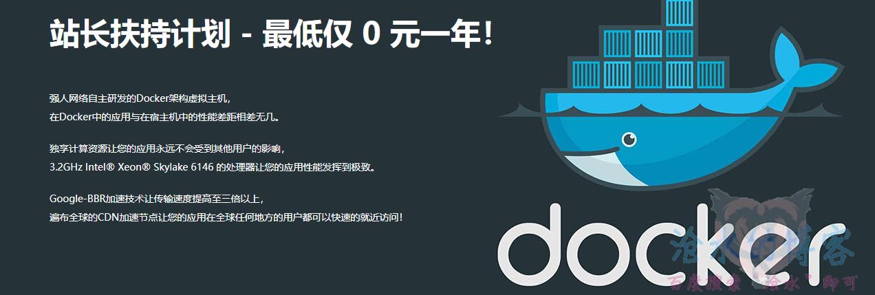 免费docker虚拟主机#强人网络